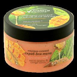 """Олійно-сольовий скраб для тіла зволожуючий """"Масло Аргана & соковите манго"""", 250 мл"""