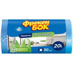 Фрекен БОК Пакети для сміття з ручками 20л/30шт. сині