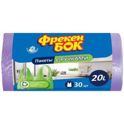 Фрекен БОК Пакети для сміття з ручками 20л/30шт. фiолетовi