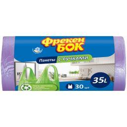 Фрекен БОК Пакети для сміття з ручками 35л/30шт. фіолетові