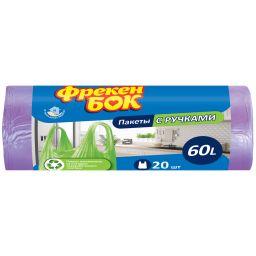 Фрекен БОК Пакети для сміття з ручками 60л/20шт. фіолетові