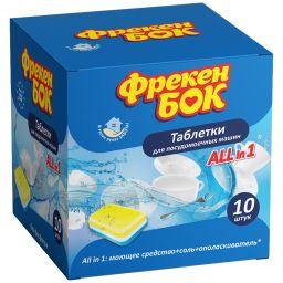 Таблетки для посудомийної машини All in one ТМ Фрекен БОК, 10 шт