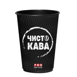 "PRO Стакан паперовий Riple 300 мл, ""Чисто кава"", 20 шт/уп"