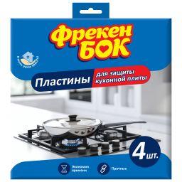 Фрекен БОК Пластины для защиты плиты 4шт