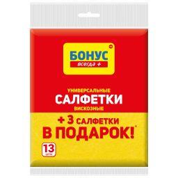 БОНУС Салфетки вискозные 10+3 шт.
