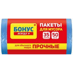 БОНУС Пакеты для мусора 35л/50шт. для стандарного ведра